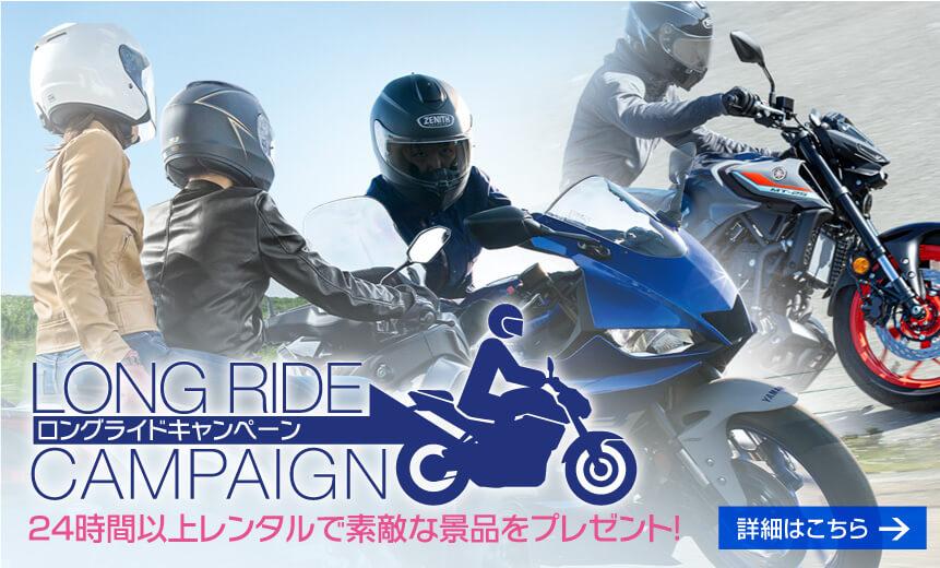 ヤマハ バイクレンタル ロングライドキャンペーン