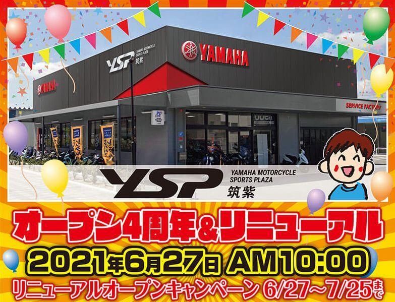 YSP筑紫 6月27日4周年&リニューアルオープン!