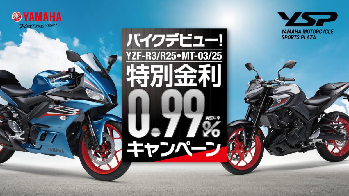 バイクデビューYZF-R3/R25・MT-03/25特別金利0.99%キャンペーン