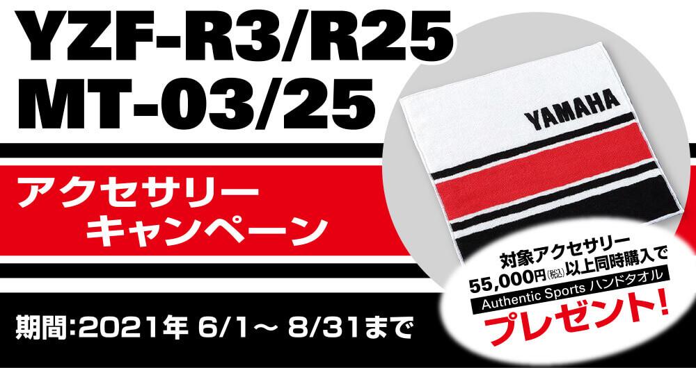YZF-R3/R25・MT-03/25 アクセサリーキャンペーン